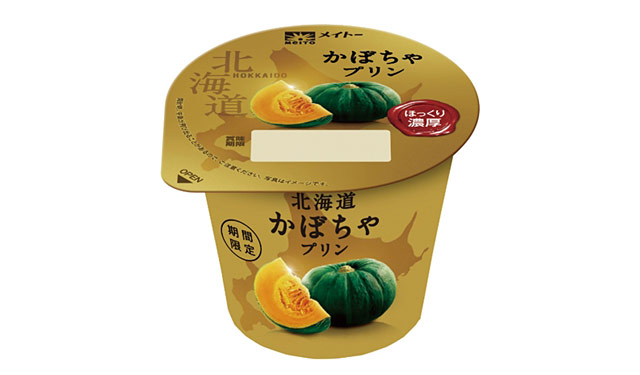 メイトー『北海道かぼちゃプリン』新発売へ