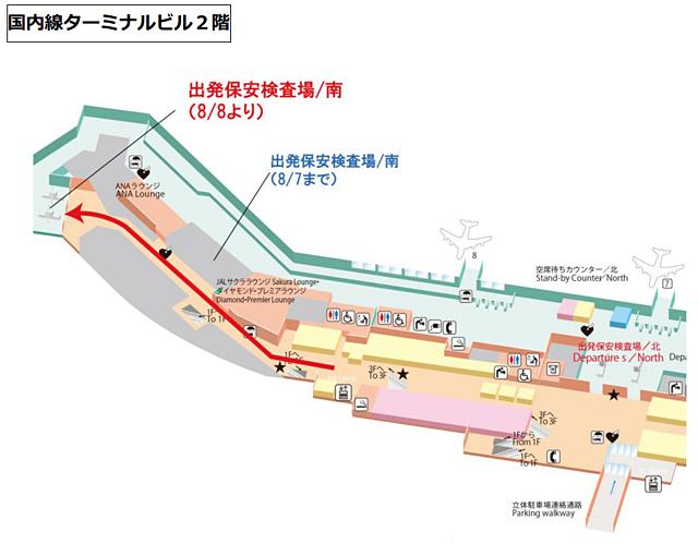 福岡空港の「国内線出発保安検査場/南」が移転へ
