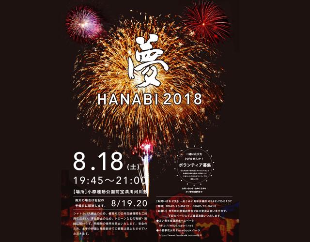 小郡市で花火大会「夢HANABI2018」(8000発)