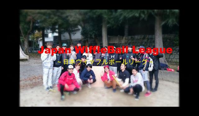 5人制野球『ウィッフルボール』九州にて初の大会を開催