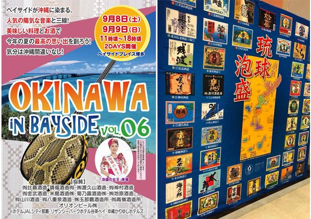 沖縄を満喫「OKINAWA IN BAYSIDE」開催へ!