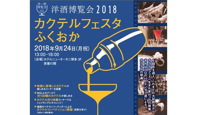 ホテルニューオータニ博多で「洋酒博覧会2018 カクテルフェスタふくおか」開催へ
