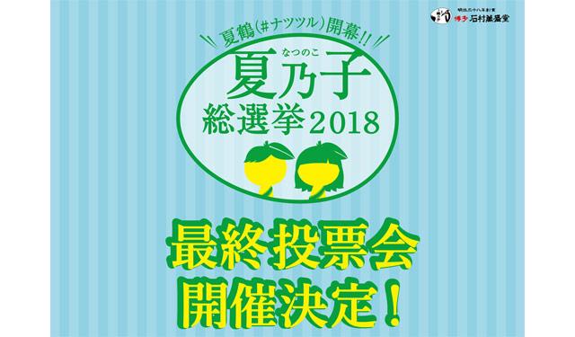 デイトスでサンプリング実施「夏乃子総選挙2018」最終投票会開催
