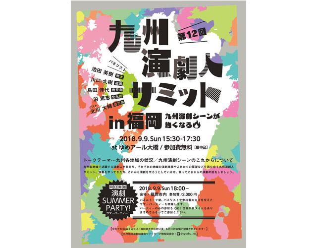 「第12回 九州演劇人サミット in 福岡」9月開催