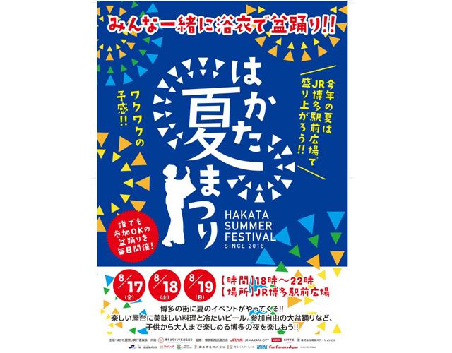 今年の夏はみんな一緒に浴衣で盆踊り!JR博多駅前広場「はかた夏祭り2018」