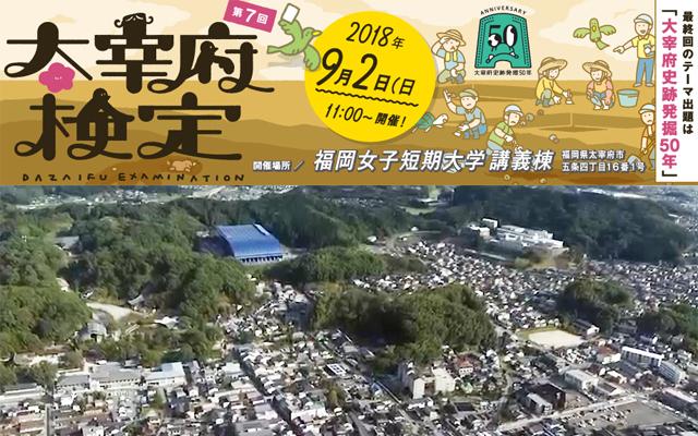 「第7回 太宰府検定(最終回)」9月2日開催!模擬検定公開中!