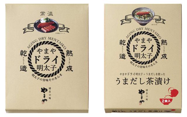 「ドライ明太子」「うまだし茶漬け」のパッケージ