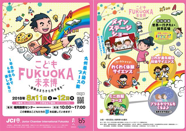 福岡国際センターで「こどもFUKUOKA未来博2018」開催!