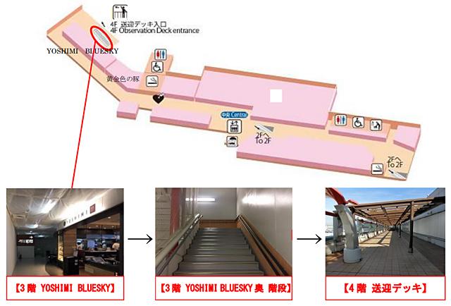 福岡空港、国内線送迎デッキまでのルートが変更に