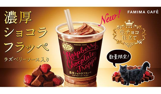 ファミマから「生チョコ仕立ての濃厚ショコラフラッペ」登場