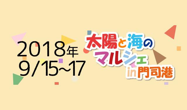 「太陽と海のマルシェ in 門司港」9月15日~17日開催!