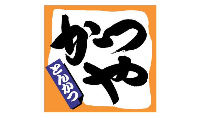 とんかつ専門店「かつや」が感謝祭、対象商品が150円引き
