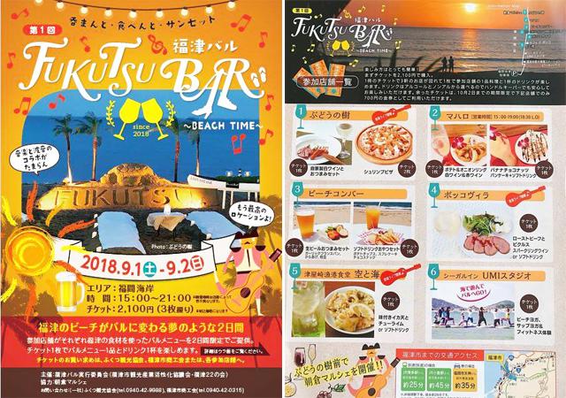 飲んで、食べて、楽しいハシゴ酒「福津バル」初開催!