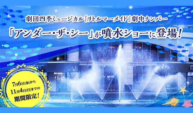 キャナルの噴水ショーに劇団四季 ミュージカル『リトルマーメイド』劇中ナンバーが登場!