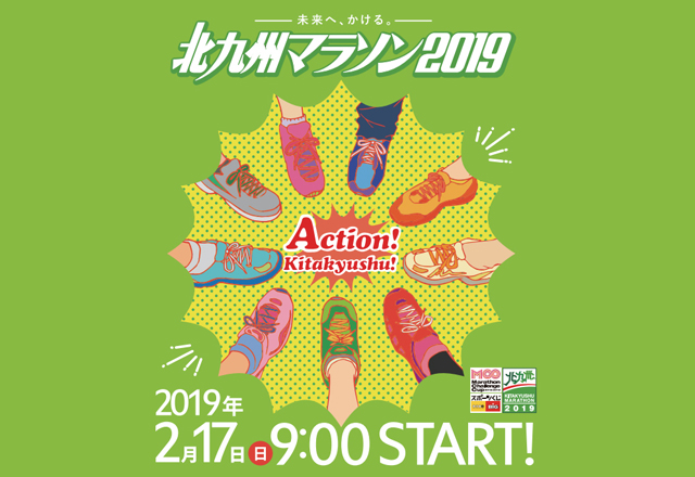「北九州マラソン2019」ランナー&ボランティア募集中!