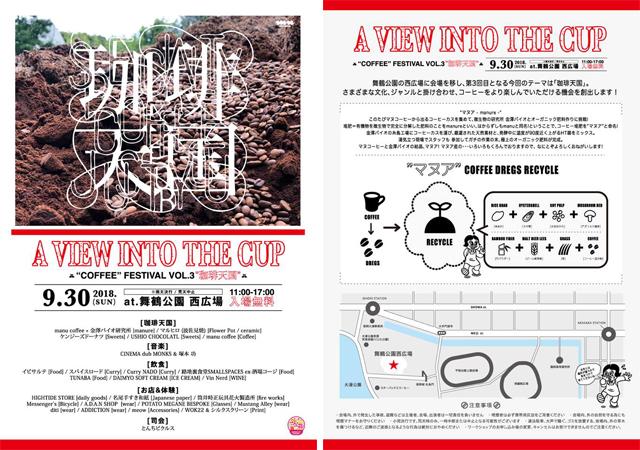"""舞鶴公園で「A VIEW INTO THE CUP """"COFFEE"""" FESTIVAL VOL.3""""珈琲天国""""」開催へ!"""