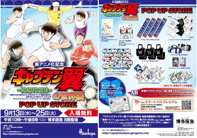 新アニメ化記念「キャプテン翼の世界展 POP UP STORE」9月25日まで