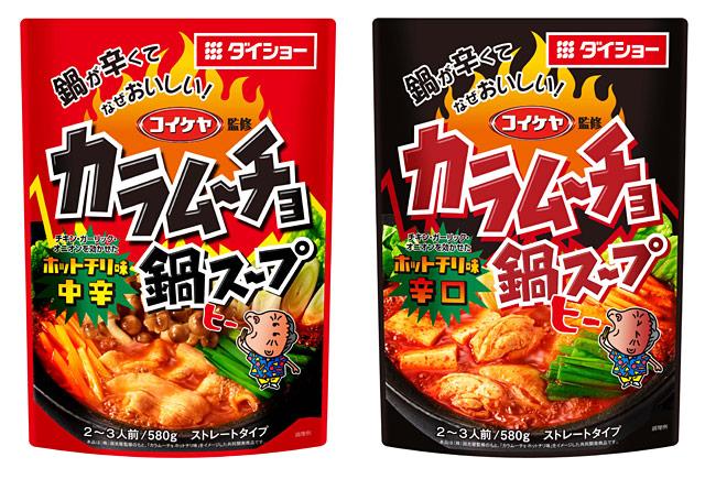 コイケヤ監修の秋冬の新商品「カラムーチョ鍋スープ」発売へ
