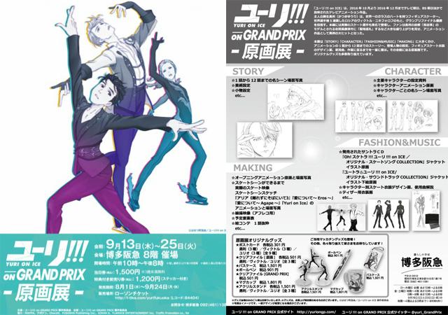 博多阪急「ユーリ!!! on GRAND PRIX 原画展」9月25日まで