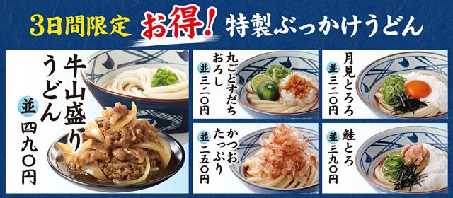 丸亀製麺が『うどん納涼祭』開催へ