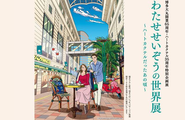 大丸福岡天神店「わたせせいぞうの世界展」9月8日にサイン会