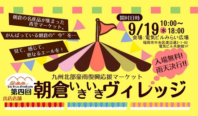 九州北部豪雨復興応援マーケット「第4回 朝倉いきいきヴィレッジ」開催!買って!食べて!朝倉を応援しよう!