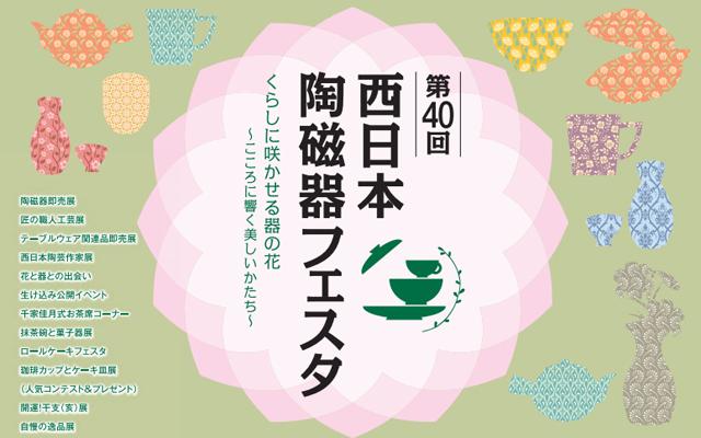 「第40回西日本陶磁器フェスタ」スイーツの祭典「ロールケーキフェスタ」同時開催!