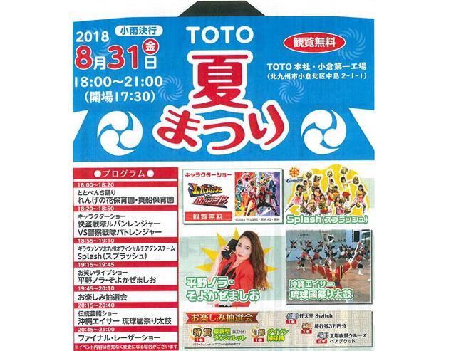 「TOTO夏まつり」8月31日開催!観覧無料!
