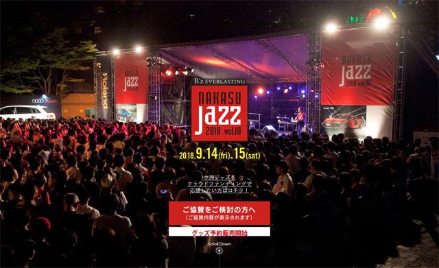 今年も豪華なラインナップ「中洲ジャス2018」開催へ!