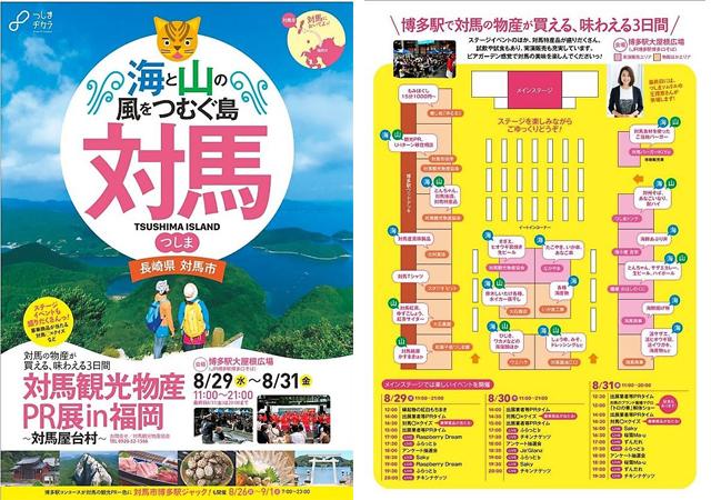 博多駅で対馬の物産が買える、味わえる3日間「対馬観光物産PR展 in福岡」開催