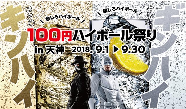 天神エリアの24店舗で「100円ハイボール祭り」開催中!9月30日まで!