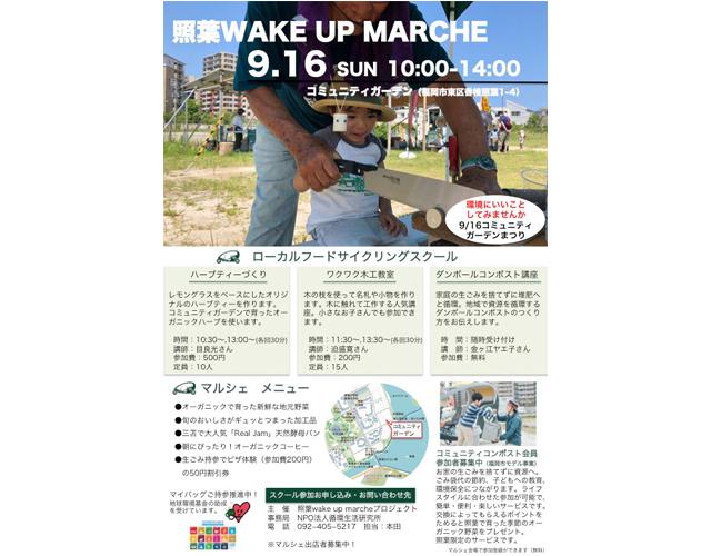 「第25回 照葉 Wake Up Marche」9月16日開催