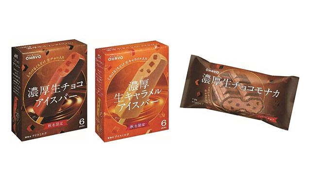 オハヨー乳業から「生チョコシリーズ」アイスの新商品3種発売へ
