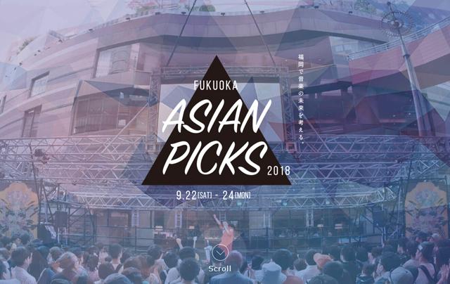 キャナルシティ博多で「FUKUOKA ASIAN PICKS 2018」開催へ!
