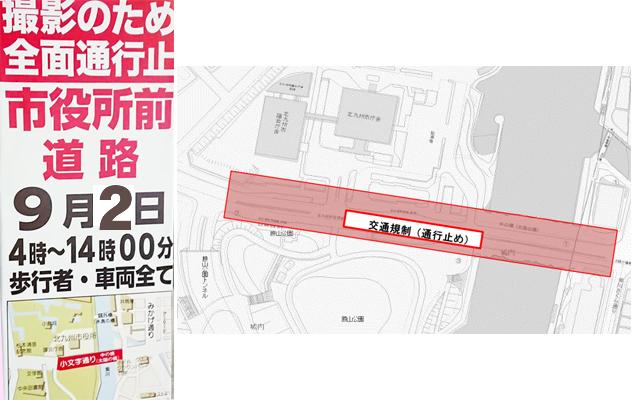 9月2日に延期!映画撮影のため北九州市役所前道路が「9月2日4時~14時」車両・歩行者共に『通行止め』
