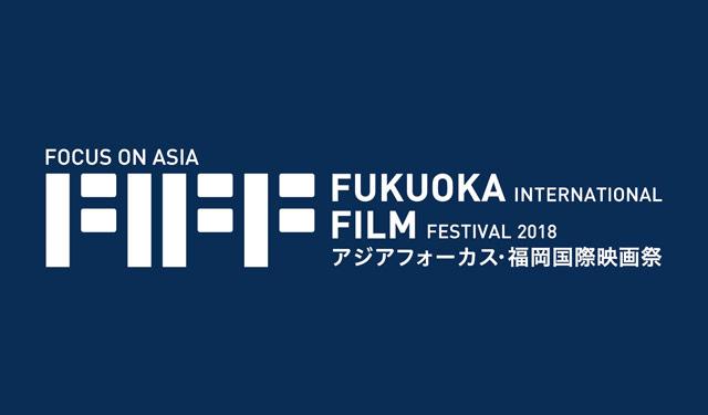 『アジアフォーカス・福岡国際映画祭2018』開催