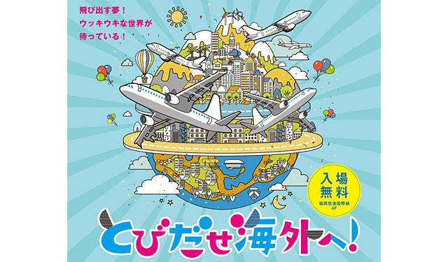 福岡空港国際線フェス「とびだせ海外へ!」開催!入場無料