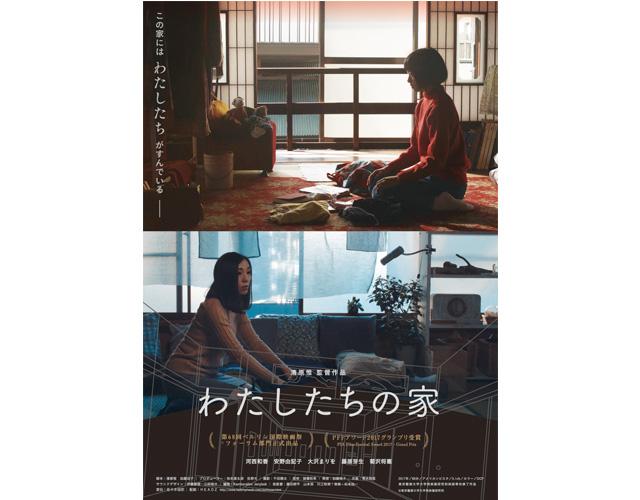 2017年PFFアワード受賞作品「わたしたちの家」太宰府で上映会