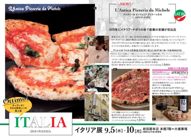 岩田屋本店「イタリア展」9月5日~10日に開催