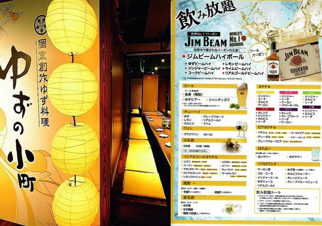 ゆずの小町 天神大名店で10月も「2時間500円飲み放題」実施!