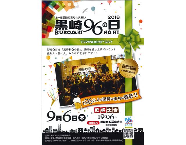 オール黒崎でまちのお祝い「黒崎96の日 2018」1960人で乾杯!