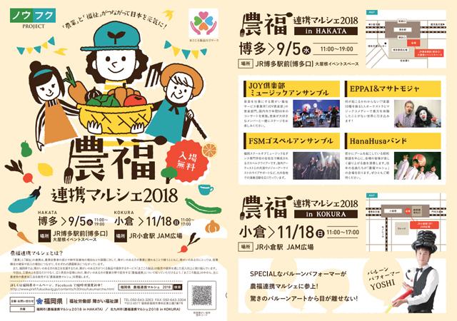 JR博多駅前(博多口)で「農福連携マルシェ2018 in HAKATA」開催!