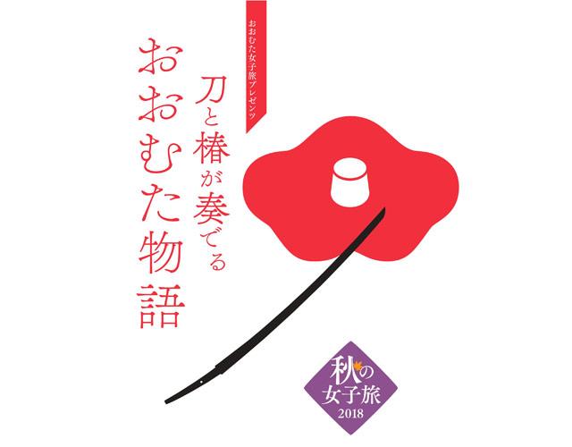大牟田で「刀と椿」をテーマにした秋の女子旅を楽しむ催し開催へ