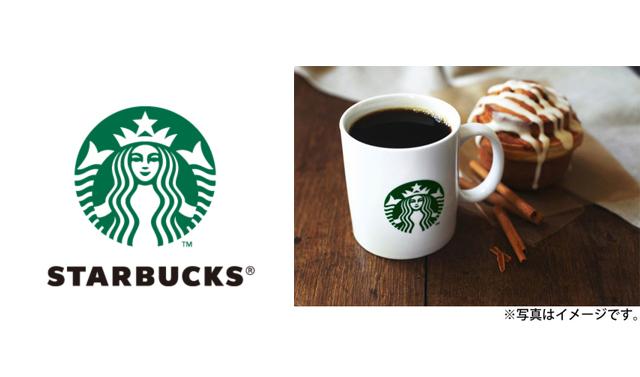 筑紫野でスターバックスコーヒー『ブラックエプロンデー』開催!試飲あります!