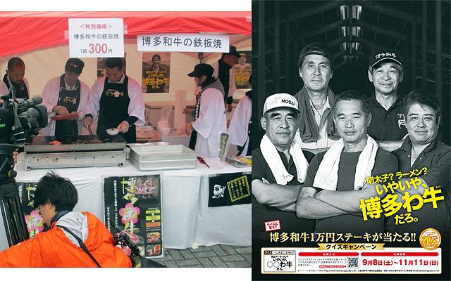福岡県が誇るブランド牛「博多和牛フェア2018」オープニングイベントをもーもーらんどで開催!