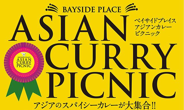 「カレー」ファン必見!ベイサイドで「第6回 アジアンカレーピクニック」開催!