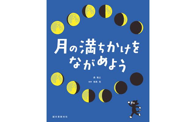 月を観察したくなる一冊『月の満ちかけをながめよう』刊行へ
