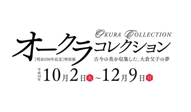 九博の特別展「オークラコレクション」にあわせ西鉄が企画きっぷ発売へ