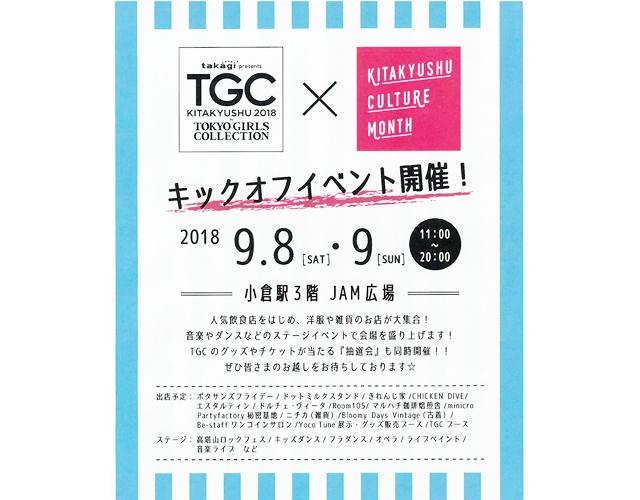 「TGC × KITAKYUSHU CULTURE MONTH」キックオフイベント開催!