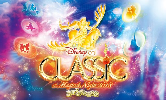 「ディズニー・オン・クラシック」11月に福岡2会場で開催決定